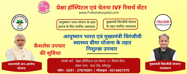 Cashless-treatment-in-jodhpur---aayushman-bharat